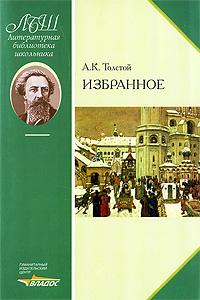 Купить А. К. Толстой. Избранное,