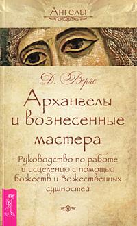 Дорин Верче Архангелы и вознесенные мастера. Руководство по работе и исцелению с помощью божеств и Божественных сущностей