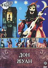 Дон Жуан билет на тигрик петрик театр образцова