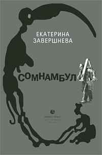 Екатерина Завершнева Сомнамбула екатерина боярских женщина из кимея