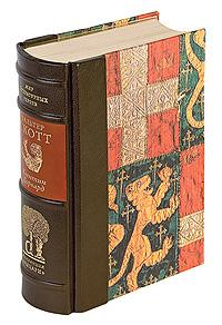 Квентин Дорвард (подарочное издание)