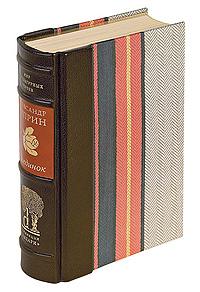 А. И. Куприн Поединок (подарочное издание) наталья толстая поединок с изменой