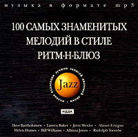 Содержание:                 Часть 1                01. 3x7=21 (Dave Bartholomew) - Jewel Akens 2:34        02. Silent George (unknown) - Myra Johnson 2:38        03. Ain't In The Mood (Putnam/PutnanVThornhill) - Donna Hightower 3:03        04. I'll Never Do It Again (Stutz/Lindeman) - Bertice Reading 2:03        05. How Can You Leave A Man Like This (LaVern Baker/Jerry Wexler) - LaVern Baker 2:38        06. They Call Me Big Mama (D. Robey / W. Thornton) - Big Mama Thornton 2:03        07. So Good To My Baby (Kirkland/McCoy) - Big Maybelle 2:33        08. Wild Wild Young Men (Ahmet Ertegun) - Ruth Brown 2:31        09. I Be-Baba-Le-Ba (Helen Humes) - Helen Humes 2:44        10. Baseball Boogie (Bill Williams) - Mabel Scott 2:39        11. Hey Little Boy (Albinia Jones) - Albinia Jones 2:35        12. How Come You Do Me Like You Do (Austin/Bergere) - Lil Green 2:45        13. Down By The River (Copyright Control) - Annisteen Allen 2:05        14. Mr. Low Love (Biggs) - Terry Timmons 2:34        15. Ring-A-Ding-Doo (Thompson) - Little Esther 2:53        16. Jump And Shout (Bartholomew/King) - Erline Harris 2:17        17. The Walkin' Blues (Bass/Powell) - Fluffy Hunter 2:54        18. A Porter's Lovesong To A Chamber Maid (J. Johnson/Andy Razaf) - Julia Lee 2:51        19. Here's A Little Girl (Barker) - Lu Barker 3:14        20. Drill, Daddy, Drill (Darnell/Delgarde) - Dorothy Ellis 2:55        21. Your Money Ain't Long Enough (Lynn) - Cherri Lynn 2:41        22. He's The Man (Greene) - Vivian Greene 2:55        23. Please Don't Touch My Bowl (unknown) - Gladys Hill 2:48        24. I'll Be True To You (Morris) - Faye Adams 2:48        25. Jump Back, Honey (H. Brooks) - Hadda Brooks 2:25                Часть 2                01. 5-10-15 Hours (Rudolph Toombs) - Ruth Brown 3:13        02. Googie Woogie (Handmanffepper/Bradsky) - Mabel Scott 3:03        03. Gotta Know (unknown) - Bertice Reading 2:37        04. That's All (R. Tharpe) - Sister Rosetta Tharpe 2:36        05. My Rough And Ready Man (Thread/Brannon) - Annie Laurie 3:03        06. Call Me, Call Me, Call Me (R. Toombs) - Dolores Gibson 2:30        07. It Hurts Me To My Heart (Wycat/McRae) - Faye Adams 2:59        08. Nightshift Blues (unknown) - Zilla Mays 2:37        09. Hound Dog (Leiber/Stoller) - Big Mama Thornton 2:50        10. Long Tall Papa (E. Harris) - Erline Harris 2:31        11. Hello Little Boy (Brown) - Ruth Brown 2:41        12. Want To Know (Calhoun/Smith) - Vivian Verson 2:08        13. Lies; Lies, Lies (J. Stone) - Anisteen Allen 2:28        14. Tripple Eight (unknown) - Zilla Mays & John Peek 2:36        15. Speedy Life (S. Vanderpool) - Little Sylvia Vanderpool 2:27        16. Lookl' For A Man (Walker) - Little Esther 2:44        17. Take Out Your False Teeth, Daddy (unknown) - Margie Day 2:23        18. Dippin' Is My Business (McCoy/Singleton) - Rosemary McCoy 2:36        19. Rattlesnake Papa (Martin) - Madonna Martin 2:08        20. I'm Gonna Play The Honky Tonks (Adams/Robey) - Marie Adams 2:42        21. Got Nobody To Love (Jones) - Terry Timmons 2:40        22. Rock Me, Daddy (Tate/Morris) - Laurie Tate & Joe Morris Orch. 2:27        23. Country Man (Kirkland/Wyche) - Big Maybelle 2:34        24. Hole In The Wall (Jones) - Albinia Jones 2:38        25. Rockin' And Jumpin' (Johnson/Brown) - Honey Brown 2:58                Часть 3                01. Good Lookin' Fella (Scott) - Mabel Scott 2:35        02. I Smell A Rat (Leiber/Stoller) - Big Mama Thornton 2:39        03. Men Are Like Streetcars (Jordan) - Rosetta Howard 2:23        04. Sick And Tired (C. Kenner/D. Bartholomew) - Lula Reed 2:24        05. The Deacon Moves In (Ward/Marks) - Little Esther 2:46        06. Grandpa Can Boogie Too (Delagarde/Darnell) - Lil Greenwood 2:49        07. Try Try Again (Reisfeld/Kay) - Camille Howard 3:00        08. I'll Wait For You (Rudolph Toombs) - Ruth Brown 2:36        09. It's Been A Long Time (J. Thomas/H. Biggs) - Annie Laurie 2:39        10. Fine Love (S. Vanderpool) - Little Sylvia Vanderpool 2:37        11. Disgusted (Scott) - Mabel Scott 2:30        12. Short John (E. Crayne/L. Kirkland) - Dinah Washington 2:54        13. What's The Matter With Me (Shand/Lewis) - Albinia Jones 2:49        14. I've Got Big Bulgin' Eyes For You (unknown) - Annisteen Allen 2:44        15. Never Missed My Baby (Harris) - Erline Haris 2:17        16. Till My Baby Comes Back (B. Johnson) - Ella Johnson 2:23        17. Sadie Green (J. Griffln/E. Griffin) - Margie Day 2:31        18. One Monkey Don't Stop No Show (C. Singleton/R. McCoy) - Big Maybelle 2:52        19. Rock Love (H. Glover) - Lula Reed 2:08        20. Good Man (unknown) - Kitty Stevenson 2:42        21. Would If I Could (Lance/Singleton) - Ruth Brown 2:44        22. The Same Old Thrill (Hughes/Howard) - Terry Timmons 2:47        23. Blow Mr. Be Bop (T. Dixon) - Tina Dixon 2:33        24. New Orleans Man (Brown) - Chubby Newsome 2:54        25. Flesh, Blood And Bones (Leiber/Stoller) - Little Esther 2:13                Часть 4                01. Anything For A Friend (Wycat/McRae) - Faye Adams 3:02        02. Slick Chick (Brooks) - Dinah Washington 2:42        03. Stubborn As A Mule (Griffin/Day/Watts) - Margie Day 2:44        04. Baby, Get Wise (Monday) - Alma Mondy 2:32        05. Stop Talkin' And Start Walkin' (S. Wyche/L. Kirkland) - Annie Laurie 2:32        06. I'll Upset You, Baby (J. & C. Glover) - Lula Reed 2:28        07. Baby, I'm Doing It (Copyright Control) - Annisteen Allen 2:28        08. Shine On (H. Whittaker) - Ruth Brown 2:54        09. Pig Latin Blues (Glover/Kari/Williams) - LaVerne Baker 2:39        10. Gotta Gimme What'cha Got (J. Lee) - Julia Lee 2:47        11. Little Boy (Everhart/Ennis) - Little Sylvia Vanderpool 2:13        12. I'm Glad (Mallard/Witzel) - Mitzi Mars 2:35        13. Catch'em Young, Treat'em Rough, Tell'em Nothing(Krantz/Colby) - Mabel Scott 2:50        14. Better Beware (unknown) - Little Esther 2:38        15. I'm Gonna Latch On (unknown) - Marie Adams 2:29        16. Jinny Mule (Kirkland/Wyche) - Big Maybelle 2:45        17. Aint'cha Got Me Where You Want Me (B. Johnson) - Ella Johnson 2:51        18. (Mama) He Treats Your Daughter Mean(Wallace/Lance/Singleton) - Ruth Brown 2:58        19. Rock A Bye, Baby (unknown) - Big Mama Thornton 2:35        20. Boogie Woogie Choo Choo Train (Vance) - Mabel Scott 3:06        21. Sit Back Down (unknown) - Little Esther 2:21        22. Rain Down Rain (Kirkland/Chase) - Big Maybelle 3:04        23. He's The Best In The Business (Singleton) - Terry Timmons 2:42        24. My Baby Keeps Rollin' (Copyright Control) - Annisteen Allen 2:29        25. That Ain't The Way To Love (Rene/Rene) - Mabel Scott 2:36