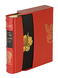 Метаморфозы, или Золотой осел (подарочное издание)