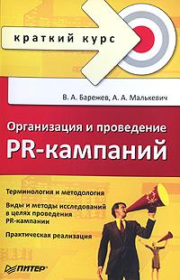 Организация и проведение PR-кампаний