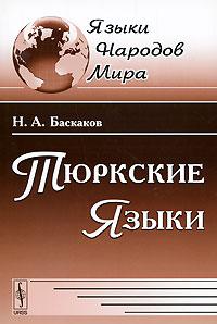 Н. А. Баскаков Тюркские языки