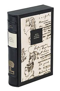 П. Е. Щеголев Дуэль и смерть Пушкина (подарочное издание) памяти а с пушкина