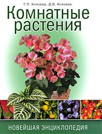 Комнатные растения. Новейшая энциклопедия атлас комнатных растений 400 популярных видов