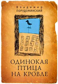 Владимир Порудоминский Одинокая птица на кровле былое и думы