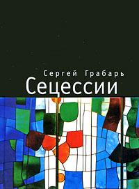 Сергей Грабарь Сецессии святые киево печерские