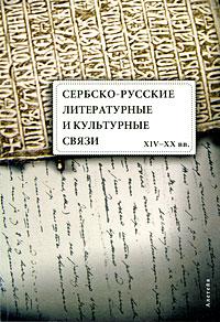 Сербско-русские литературные и культурные связи  XIV-XX вв.