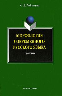 Морфология современного русского языка. Практикум