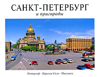 Санкт-Петербург  и пригороды. Альбом альбом санкт петербург