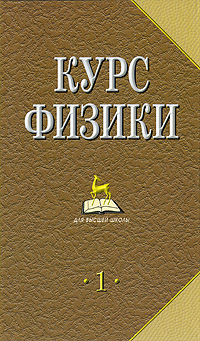 Курс физики. В 2 томах. Том 1