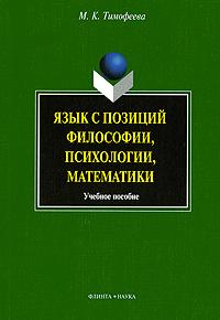 Язык с позиций философии, психологии, математики