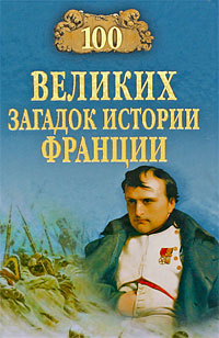 Николай Николаев 100 великих загадок истории Франции николай непомнящий 100 великих тайн доисторического мира