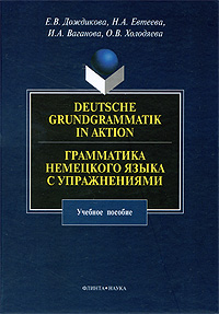 Deutsche Grundgrammatik in Aktion / Грамматика немецкого языка с упражнениями