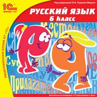 1С:Школа: Русский язык. 6 класс
