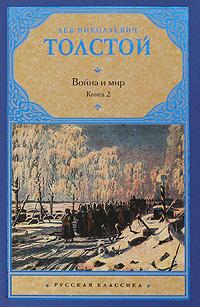 цены Лев Николаевич Толстой Война и мир. В 2 книгах. Книга 2. тома 3, 4