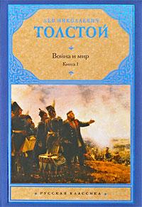 Купить Война и мир. В 2 книгах. Книга 1. Том. 1, 2,