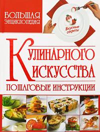 В. Л. Мартынов Большая энциклопедия кулинарного искусства