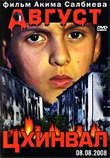 Фильм о трагических событиях августа 2008 года.   Разрушенный Цхинвал глазами одиннадцатилетнего мальчика Димы Джиоева. В фильме отсутствуют всевозможные комментарии. Это правдивый кинодокумент с рассказами очевидцев.