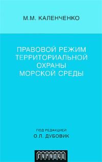 М. М. Каленченко. Правовой режим территориальной охраны морской среды