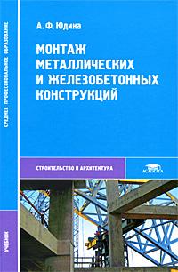 А. Ф. Юдина Монтаж металлических и железобетонных конструкций мотоцикл фар монтажных работ
