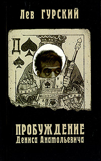 Лев Гурский Пробуждение Дениса Анатольевича