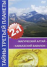 Тайны третьей планеты: Магический Алтай. Кавказский вавилон (2 в 1)