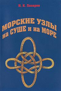 И. К. Лазарев Морские узлы на суше и на море