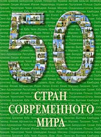 50 стран современного мира андрушкевич ю 100 удивительных стран мира