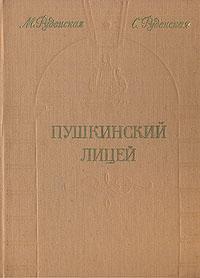 М. Руденская, С. Руденская