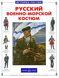 Юрий Каштанов Русский военно-морской костюм