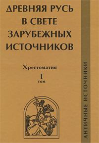 Древняя Русь в свете зарубежных источников. Хрестоматия. Том 1. Античные источники