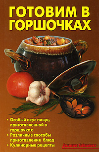 Лидия Калугина Готовим в горшочках книги эксмо блюда в горшочках
