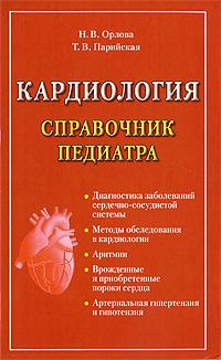 Н. В. Орлова, Т. В. Парийская Кардиология. Справ��чник педиатра руцкая т в заболевания сердца и сосудов