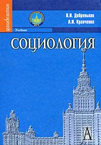 В. И. Добреньков, А. И. Кравченко Социология дозоры и непоседа