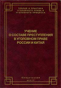 Учение о составе преступления в уголовном праве России и Китая статьи по методологии и толкованию уголовного права