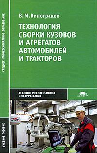 В. М. Виноградов Технология сборки кузовов и агрегатов автомобилей и тракторов