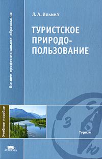 Туристское природопользование