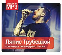 Ляпис Трубецкой.  Коллекция легендарных песен (mp3) РМГ Рекордз