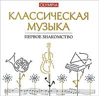 Классическая музыка. Первое знакомство музыка