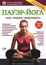 Пауэр-йога: Начальный уровень энергетическая йога