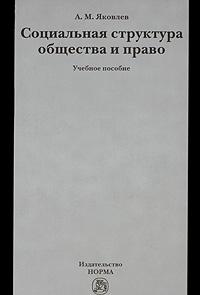 А. М. Яковлев Социальная структура общества и право как можно права категории в в новосибирске
