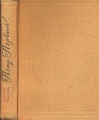 Петр Первый. Книги 1 и 2