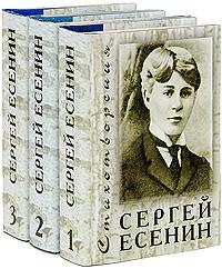 Сергей Есенин Сергей Есенин. Стихотворения (миниатюрный комплект из 3 книг) цена 2017