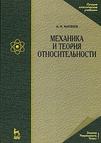 А. Н. Матвеев Механика и теория относительности д саари кольца столкновения и другие ньютоновы задачи n тел