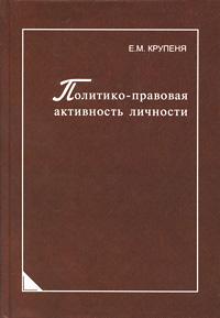 Е. М. Крупеня Политико-правовая активность личности