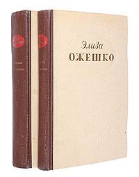 все цены на Элиза Ожешко. Избранные произведения в двух томах онлайн